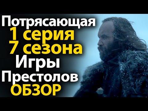 Игра престолов (7 сезон) - Русский Трейлер (2017)