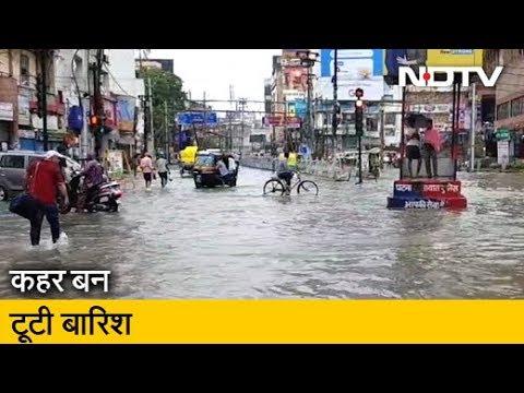 बारिश से बेहाल Uttar Pradesh और Bihar