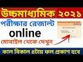 uchch madhyamik result | how to check hs result 2020 west bengal | hs result 2020 website link