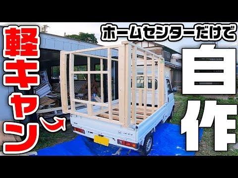 【DIY】ホームセンターだけで軽トラキャンピングカーを自作!!【フレーム編】