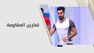 تمارين المقاومة  - أحمد