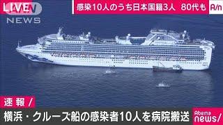 横浜クルーズ船 感染者以外は14日間船内に留まる(20/02/05)