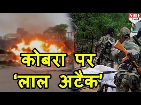 Bihar में Naxali और CRPF जवानों में मुठभेड़, 10 Cobra Commando शहीद