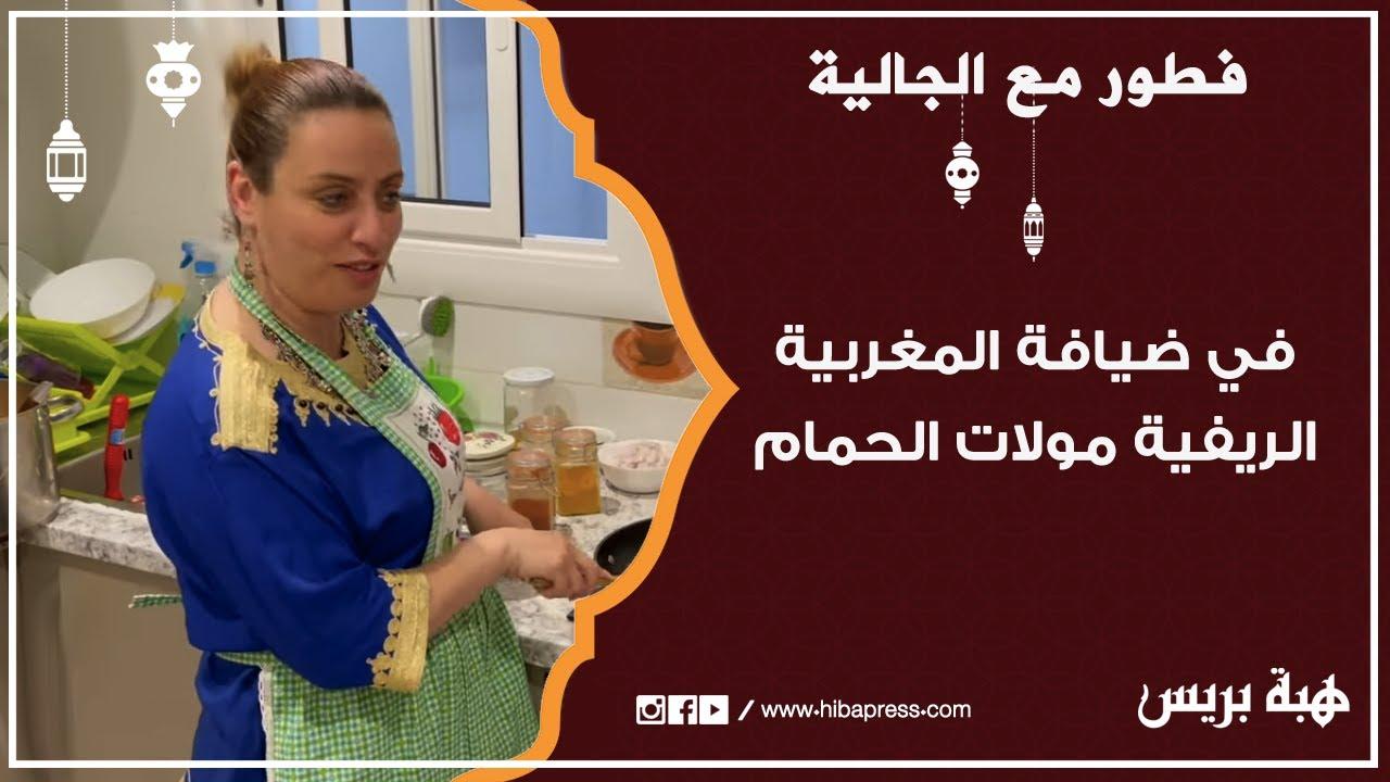 فطور مع الجالية: ح2... من قلب منزل المغربية الملقبة بالريفية مولات الحمام  في برشلونة