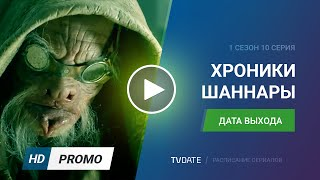 Хроники Шаннары / The Shannara Chronicles 1 сезон 10 серия дата выхода