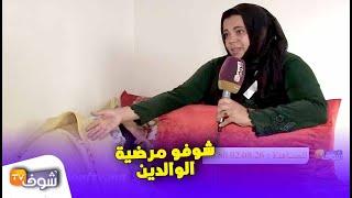 شوفو مرضية الوالدين..شابة كضحي بحياتها على قبل الأم ديالها