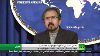 طهران: قرار ترامب انتهاك لحقوق الإنسان