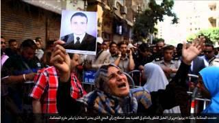 حالة عائلات الإخزان بعد صدور أحكام الإعدام في حقهم