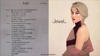 ဒီလိုနဲ႔ပဲ (Di Lo Ne Pal) | ဂ်ဴဝယ္ (Jewel)