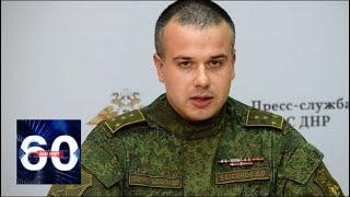 """Срочно! Даниил Безсонов рассказал, как ВСУ """"охотятся"""" на ополченцев. 60 минут от 26.12.18"""