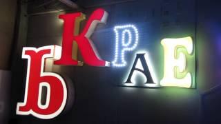 Световые буквы Челябинск (светодиодные буквы) изготовление монтаж http://www.bukva74.ru/(, 2014-05-22T17:00:02.000Z)