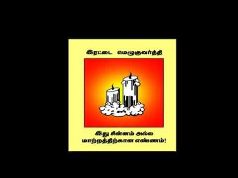 Tamil people suport For seeman