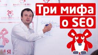 Урок №2: Три мифа о SEO. Видеокурс Магия SEO от Анатомии SEO