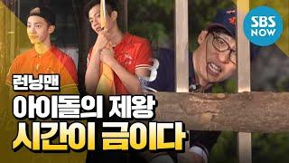 SBS [런닝맨] - 아이돌의 제왕 Game4.시간이 금이다