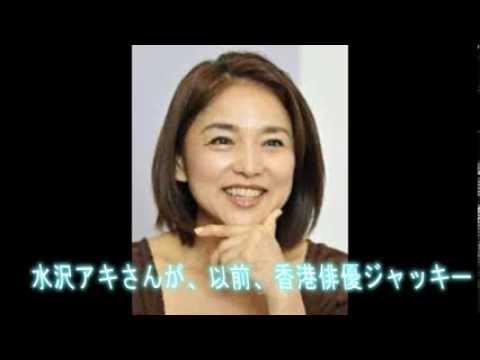 水沢アキ ジャッキーチェンと交際!