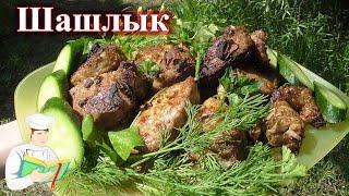 Шашлык из свинины самый простой быстрый и вкусный рецепт