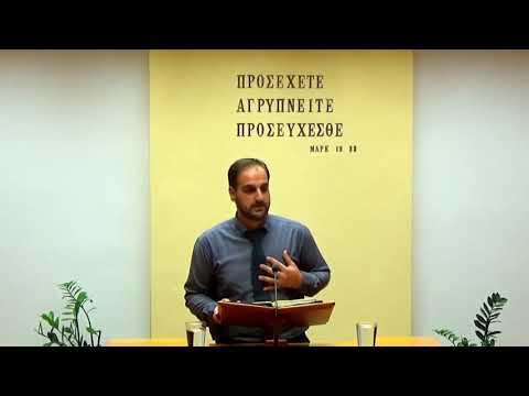 31.08.2019 - Αποκάλυψις Κεφ 3:14-22 - Γιώργος Δαμιανάκης