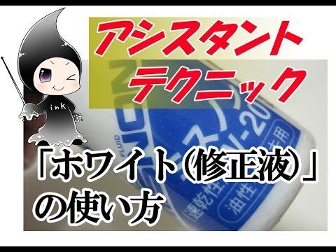 漫画講座1【ホワイト(修正液)の使い方】 Japanese manga technology (use of correction fluid)