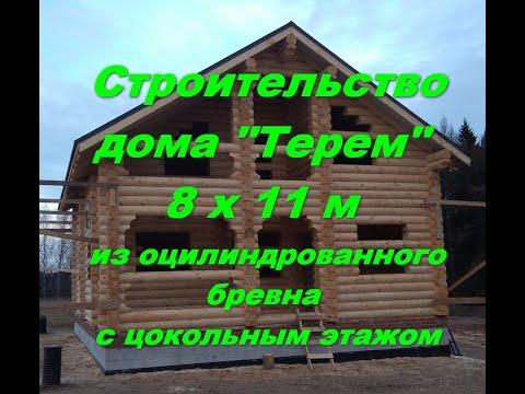 Строительство дома Терем 8 х 11 м из оцилиндрованного бревна с цокольным этажом