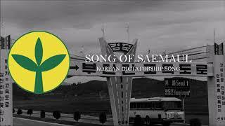 Song Of Saemaul - South Korean Dictatorship Song