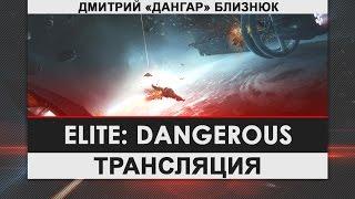 Elite: Dangerous - Малый, да удалый!   Запись стрима