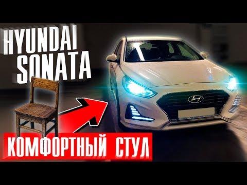 Hyundai Sonata в такси. Комфорт+ / КОМФОРТНЫЙ СТУЛ / ТИХИЙ