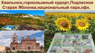 Хвалынск горнолыжный курорт национальный парк Яблонка Подлесное кфх Пещера монаха санаторий отдых