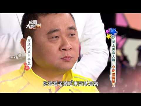 【點菜王美食大戰!!今晚誰買單?!】綜藝大熱門【經典再現】
