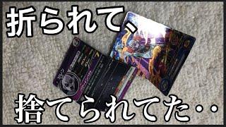 ドラゴンボールヒーローズのカードが、折られて捨てられてました。