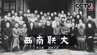 《西南联大》第五集 嘉荫长留 | CCTV纪录