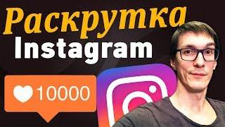 Как набрать лайки в Инстаграме. Эффективное продвижение в Instagram