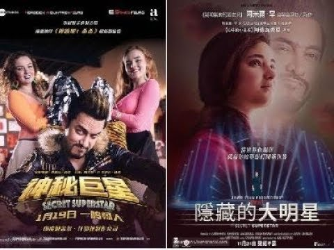 Secret superstar Chinese trailer (official)