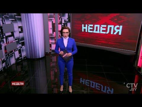 Самое важное за неделю. Новости Беларуси. 31 марта 2019 года. Главное