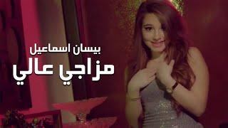 بيسان اسماعيل - مزاجي عالي والليله افرفش