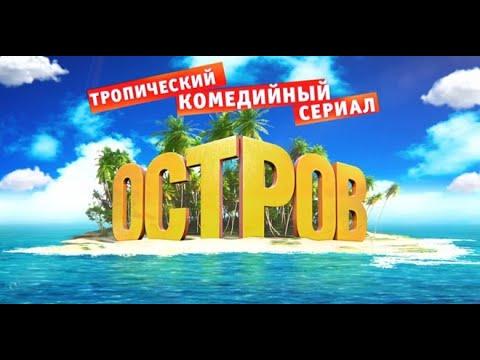 Остров саундтреки сериал