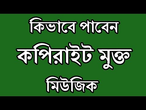 How to Get Copyright Free Music for Your Videos - Bangla Tutorial