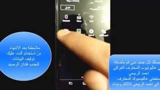 طريقة ضبط اعدادات الانترنيت يدويا دون الاتصال على شبكة اسياسيل لكل الهواتف