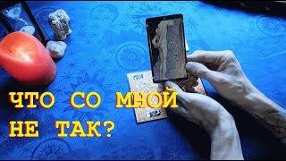 ЧТО СО МНОЙ НЕ ТАК ? ☆ Гадание онлайн ☆ Психологическое Таро on line gadanie taro alehandro