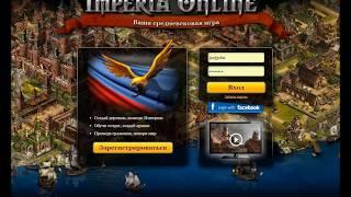 imperia online 2 видео №7 быстрое развитие часть 1