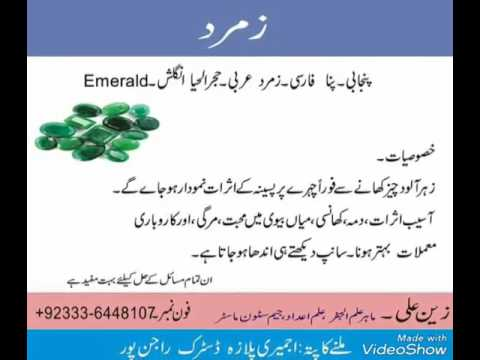 Emerald GEMSTONE BENEFITS & PRICE IN PAKISTAN GEMSTONE ...