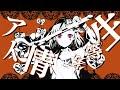 【歌ってみた】アイ情劣等生/かいりきベア【Kotone(天神子兎音)cover】:w32:h24