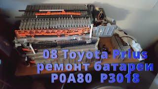 2008 Приус ремонт батареи p0A80 P3018 как замерить емкость как зарядить элементы
