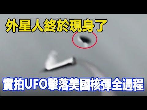 外星人終於現身了!實拍UFO擊落美國核彈全過程,美國多名軍官親口爆料驚人內幕,數万民眾請願公開外星人檔案