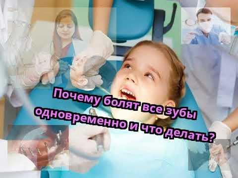 Одновременно болят все зубы
