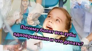 Почему болят все зубы одновременно и что делать?