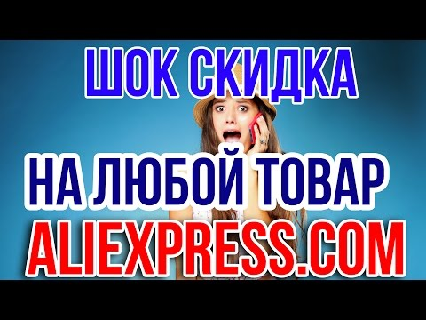 Как покупать на Aliexpress (алиэкспресс) и получать СКИДКУ 8.5% на ЛЮБОЙ ТОВАР!