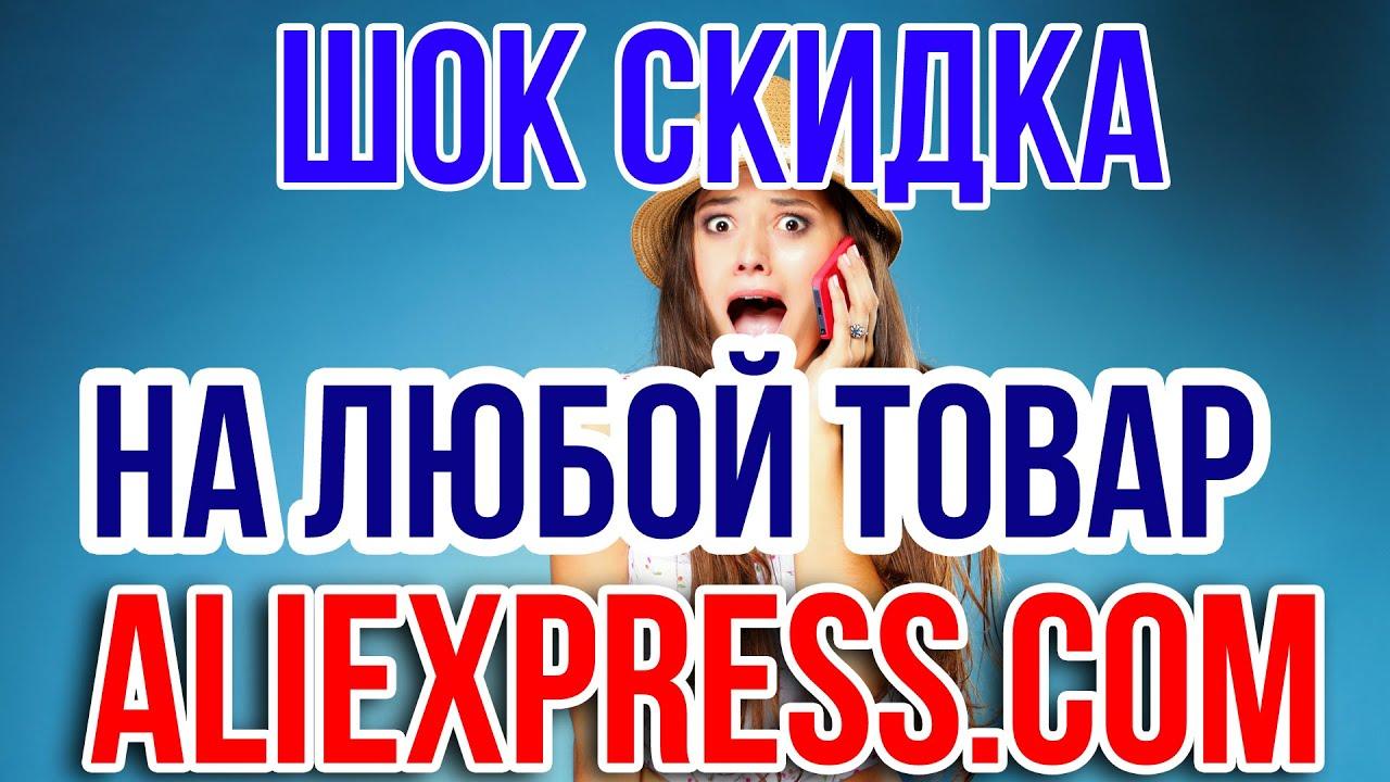 31 авг 2014. Как купить в китае на aliexpress заказать сайт +рекламу http://vbs. M-3t. Com/ новости и вебинары https://goo. Gl/es4xlz вступайте в группу «бизнес и жизнь» h.