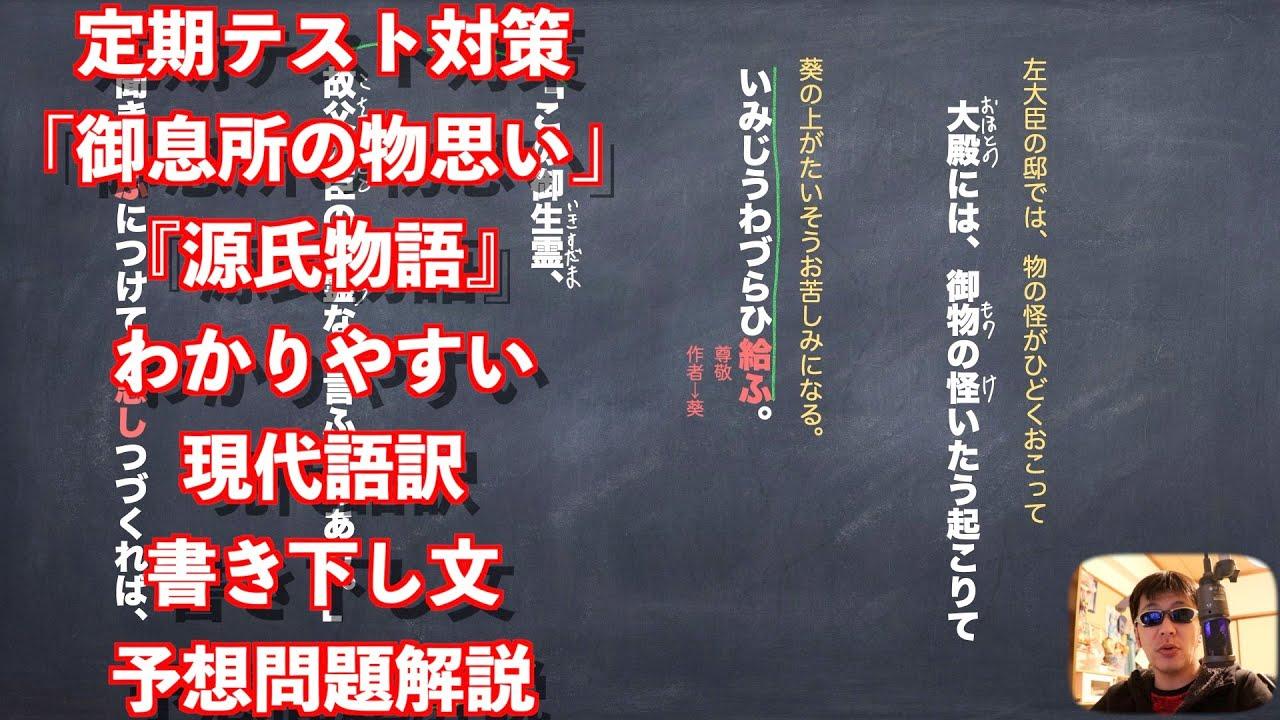 小 訳 の と 柴垣 物語 現代 語 も 源氏