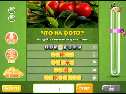 Ответы к игре Популярный ответ Что на фото в одноклассниках 4 уровень.