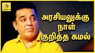 அரசியலுக்கு நாள் குறித்த Kamal Hassan | Political Party Name Announcement